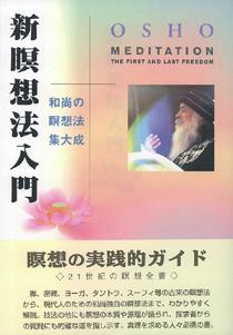瞑想新瞑想法入門