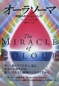 $オーラソーマ 総合情報サイト ブログ-奇跡のカラーヒーリング