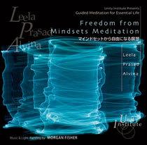 $オーラソーマ 総合情報サイト ブログ-4.マインドセットから自由になる瞑想