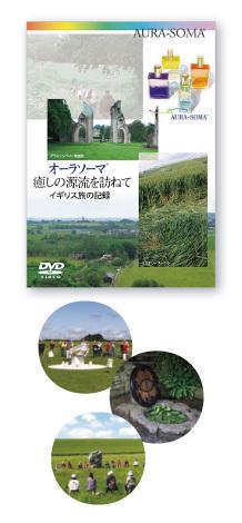 $オーラソーマ 総合情報サイト ブログ-DVD オーラソーマ癒しの源流を訪ねて