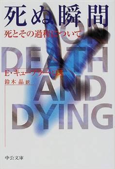 死ぬ瞬間─死とその過程について