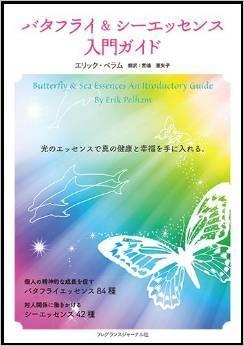 バタフライ&シーエッセンス入門ガイド