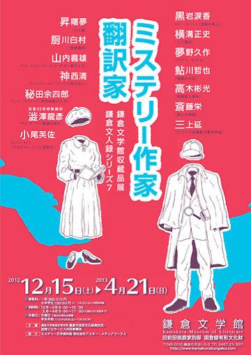 $オーラソーマ 総合情報サイト ブログ-鎌倉文学館催し