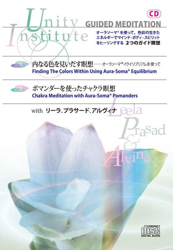 $オーラソーマ総合情報サイト・ブログ-2つのガイド瞑想
