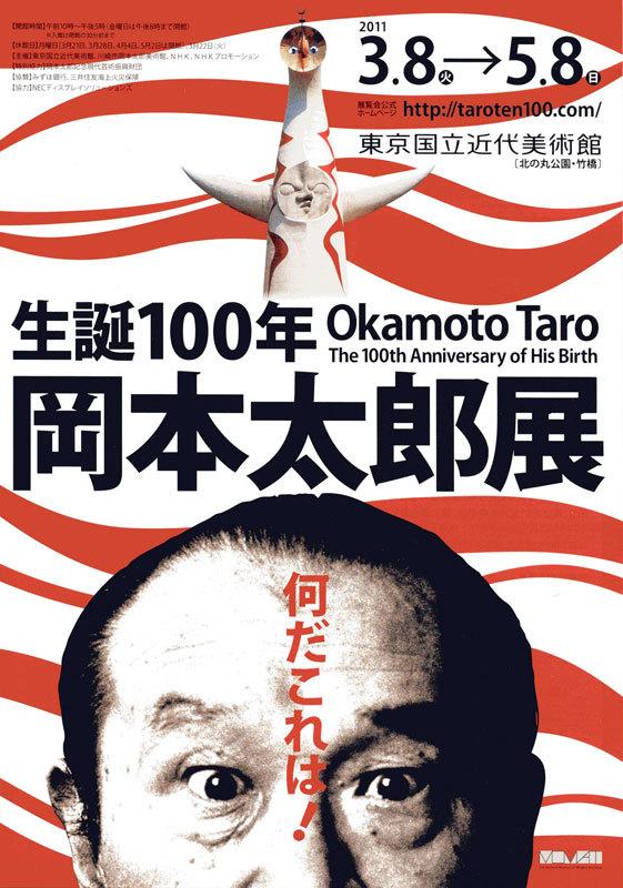 $オーラソーマ 総合情報サイト ブログ-岡本太郎展