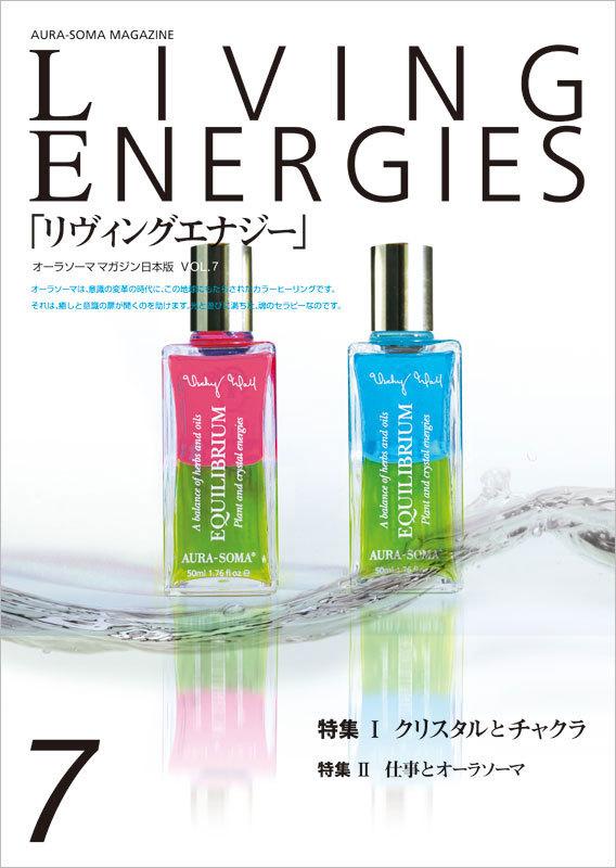 $オーラソーマ 総合情報サイト ブログ-Living Energies 7