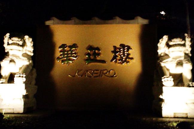 $オーラソーマ 総合情報サイト ブログ-華正樓6