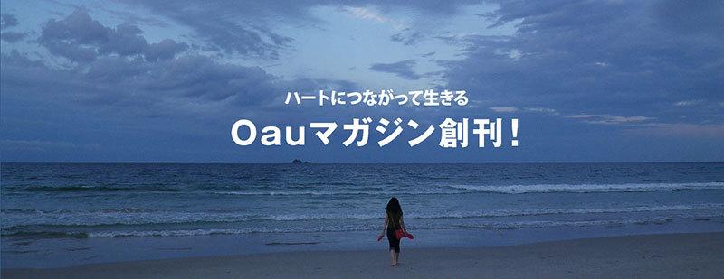 Oauマガジン創刊!