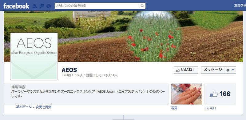 $オーラソーマ 総合情報サイト ブログ-AEOS japanのfacebook