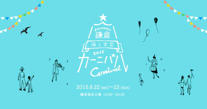 鎌倉「海と文芸」カーニバル