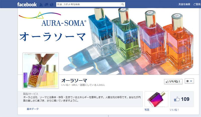 $オーラソーマ 総合情報サイト ブログ-facebook