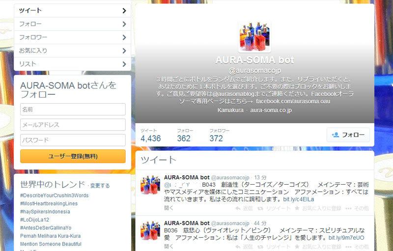 ツイッター AURA-SOMA bot