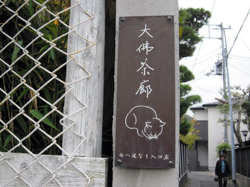 $オーラソーマ 総合情報サイト ブログ-大佛次郎茶屋・2