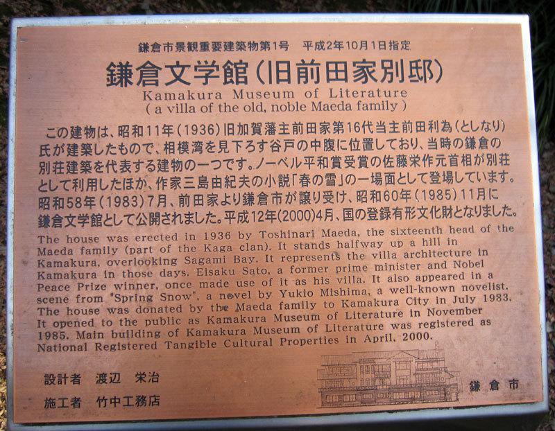 $オーラソーマ 総合情報サイト ブログ-鎌倉文学館10