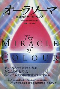 書籍 オーラソーマ奇跡のカラーヒーリング