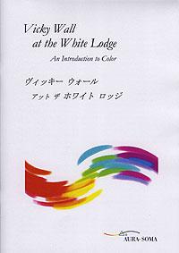 BLJ04 ヴィッキーウォール アット ザ ホワイト ロッジ 小冊子 小冊子20ページ(日本語版)<オーラソーマ小冊子>