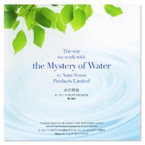 BLJ12 水の神秘小冊子 オーラソーマプロダクツ社における取り組み  日本語版34ページ<オーラソーマ小冊子>