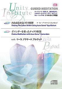 ACD19  『内なる色を見いだす瞑想/ポマンダーを使ったチャクラ瞑想』 ガイド瞑想 リーラ、プラサド & アルヴィナ/黒田コマラ(日本語ガイド) Leela, Prasad & Alvina/Komala<オーラソーマ瞑想CD>
