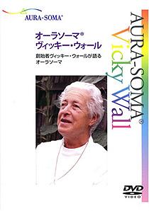 ADVD01 DVDオーラソーマ ヴィッキー・ウォール(日本語字幕付) ヴィッキー ウォール Vicky Wall<オーラソーマDVD>