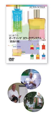 ADVD03 DVD はじめてのオーラソ-マカラーケアーシステム マイク ブース  Mike Booth<オーラソーマDVD>