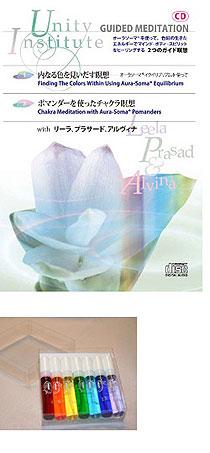 『内なる色を見いだす瞑想/ポマンダーを使ったチャクラ瞑想』&『ポマンダーバイアル2.5mlチャクラセット』
