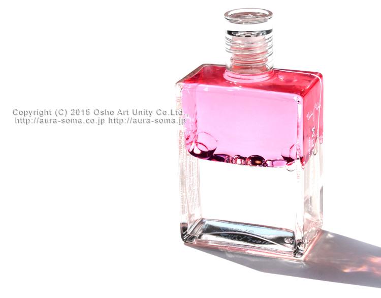 オーラソーマ イクイリブリアム ボトル B071 エッセネボトルII  / 蓮の花の中の宝石 TheEsseneBottleII/TheJewelintheLotus