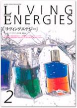 LE02 リヴィングエナジー 2号 株式会社 和尚アートユニティ出版<オーラソーマ・リヴィングエナジー>