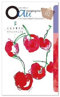 OM05 Oau マガジン 2号 株式会社 和尚アートユニティ出版<Oauマガジン>
