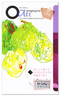 OM09 Oau マガジン 4号 株式会社 和尚アートユニティ出版<Oauマガジン>