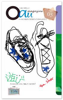OM11 Oau マガジン 5号 株式会社 和尚アートユニティ出版<Oauマガジン>