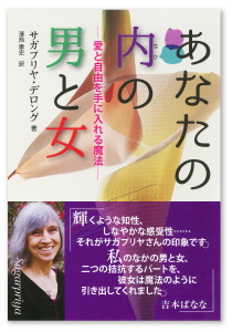 OBK08 書籍 あなたの内の男と女 サガプリヤ・デロング著 308ページ・OEJ Books社刊<書籍>
