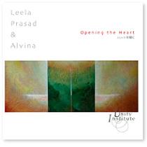 ICD01 オープニング ザ ハート(ハートを開く) リーラ、プラサード & アルヴィナ Leela, Prasad & Alvina<ユニティインスティチュート瞑想CD>