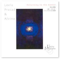 ICD03 リターニング トゥ ザ センター(中心に帰る) リーラ、プラサード & アルヴィナ Leela, Prasad & Alvina<ユニティインスティチュート瞑想CD>